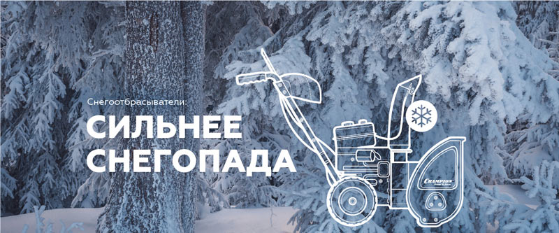 Снегоуборщик Champion